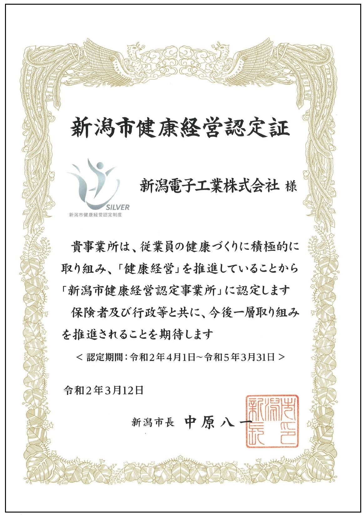新潟市健康経営認定制度シルバークラス認定証 | 新潟電子工業株式会社